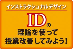 id-side