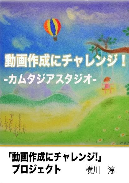 yokogawa-ebook