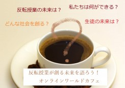world-cafe-online